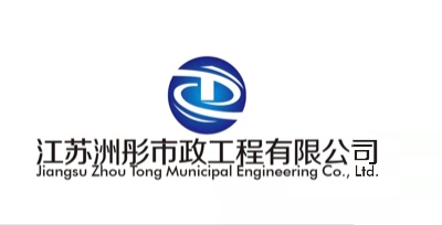 江苏洲彤市政工程有限公司